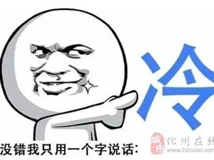 气温急降7℃!最强冷空气杀到广东!化州气温最低……