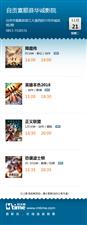 11.21华诚影院今日影讯7118331