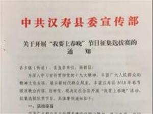 """汉寿县丨关于开展""""我要上春晚""""节目征集选拔赛的通知"""