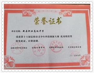 新县职业高中在第16届信阳市青少年科技创新大赛上斩获佳绩