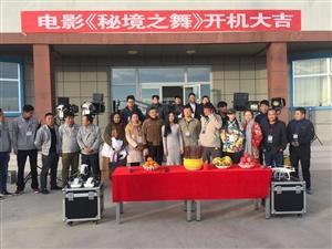主题:青海华牛公司又一投资电影《秘境之舞》举行开机仪式