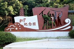 七绝・福州《八一七纪念园》游记