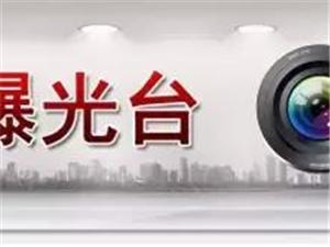 通报!!德兴市新岗山镇丁村村委会违规购买香烟、土特产问题