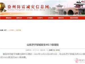 济宁邹城发生M2.1级地震