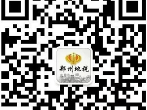 荥阳市城乡居民基本医疗和基本养老保险微信缴费指南