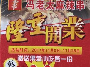 2017.11.08-11.28万盛支路冯老太麻辣串隆重开业