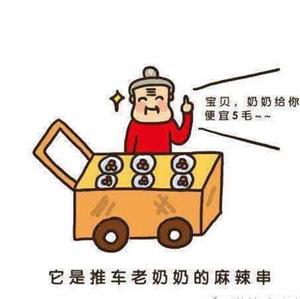 2017.11.08-11.28澳门威尼斯人赌城支路冯老太麻辣串隆重开业