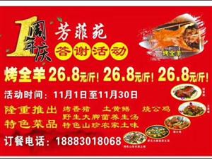 2017.11.1-2017.11.30 重庆万盛芳菲苑一周年庆活动