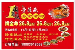 2017.11.1-2017.11.30 重庆澳门威尼斯人赌城芳菲苑一周年庆活动