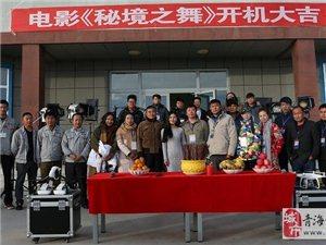 青海华牛公司又一投资电影《秘境之舞》举行开机仪式