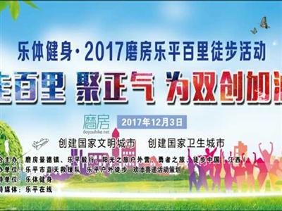 2017乐平千人百里徒步活动·12月3日正式启动