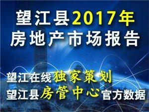 望江县房管中心数据报告