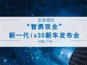 """""""智""""敬新时代,北京现代战略、产品齐焕新"""