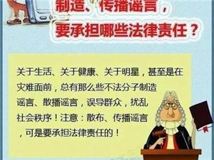 【注意】制造、传播谣言,要承担哪些法律责任?