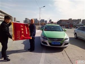 """涡阳出租车有限责任公司李效红师傅""""拾金不昧""""事件"""