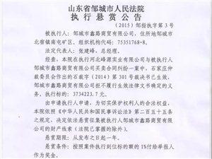"""邹城人快来围观这个悬赏公告,提供""""老赖""""财产线索,执行款的1%归你!"""