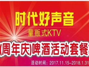 时代好声音KTV四周年庆典,特推出感恩周年庆活动套餐