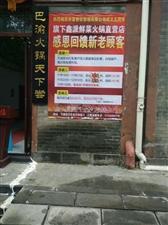 旗下鑫派鲜菜火锅感恩回馈新老顾客,特此推出以下活动