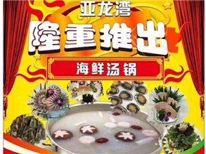 (南川万盛亚龙湾)秋冬大酬宾将隆重推出海鲜汤锅