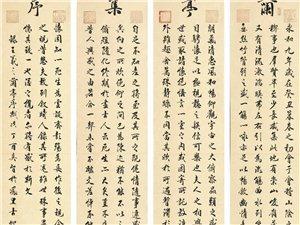 20171122:书法作品《兰亭集续》欣赏!