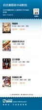11.23华诚影院今日影讯7118331
