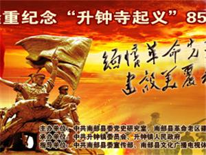 """隆重纪念""""升钟寺起义""""85周年"""