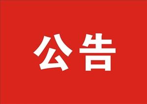 河南省新县公安局出入境办证大厅;因系统升级暂停服务