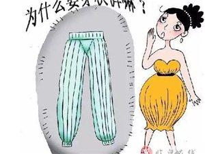 临泉人注意了,医生说不穿秋裤会变胖......