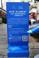 """七绝・祝贺第三届""""海上丝绸之路""""(福州)国际旅游节正式启动"""
