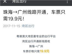 澳门金沙线上真人赌博北师大去广州大学城才19.9元?居然是真的