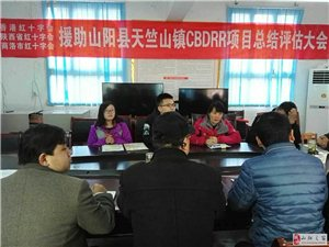 香港红十字会莅临我县天竺山镇举行CBDRR项目评估总结会议