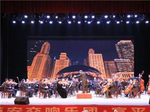 西安交响乐团走进富平奏响金色旋律