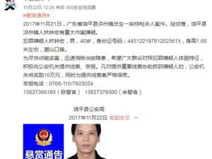 潮汕某地涉枪案嫌疑人照片曝光!警方悬赏10万缉拿!