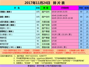 嘉峪关文化数字影城2017年11月24日排片表