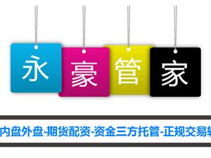 郑州外盘美原油期货开户 香港恒指美黄金期货代理 信管家外盘代理
