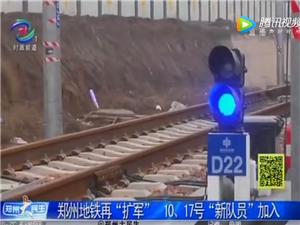 """郑州地铁再""""扩军""""10、17号""""新队员""""加入"""