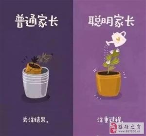 11张图告诉你:普通家长和聪明家长的区别!多看一次多一分感悟!
