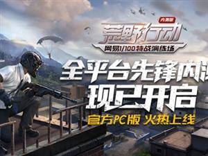 《荒野行动》全平台先锋测试开辟PC新战场