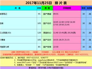 嘉峪关文化数字影城2017年11月25日排片表