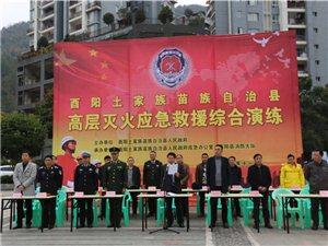 酉阳县开展2017年度高层建筑灭火救援应急演练