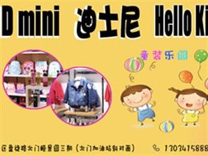 K•Dmini(迪士尼HelloKitty)品牌童�b