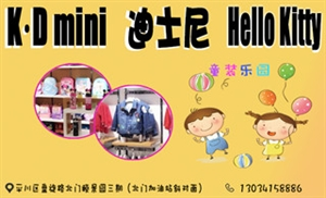 K•Dmini(迪士尼HelloKitty)品牌童装