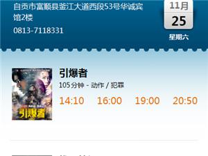 11.25华诚影院今日影讯7118331