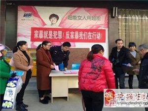 """德兴李宅开展以""""反家暴""""为主题的普法宣传活动进行中...."""