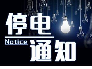 停电公告(关于11.29停电)