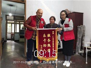 幸福满满,11月20日,广汉市印象装饰公司的伙伴爱心继续走起(图片)