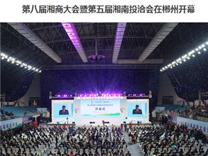 湘南投洽会在郴州开幕 永州共签约合同投资项目12个