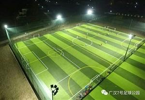 踢足球,去哪里?位于广汉西外乡三星堆时光小镇的7号足球公园试营业了