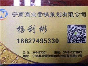 宁远县宁商商业管理营销策划有限公司成立了,撒花・・撒花