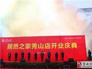 居然之家第198家分店――重庆秀山店盛大开业!
